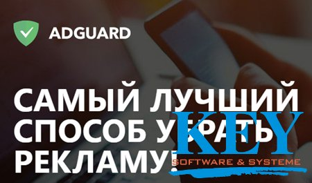 AdGuard для Windows, версия 7.2 + Ключ