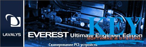 EVEREST Ultimate Engineer Edition + Key бесплатно