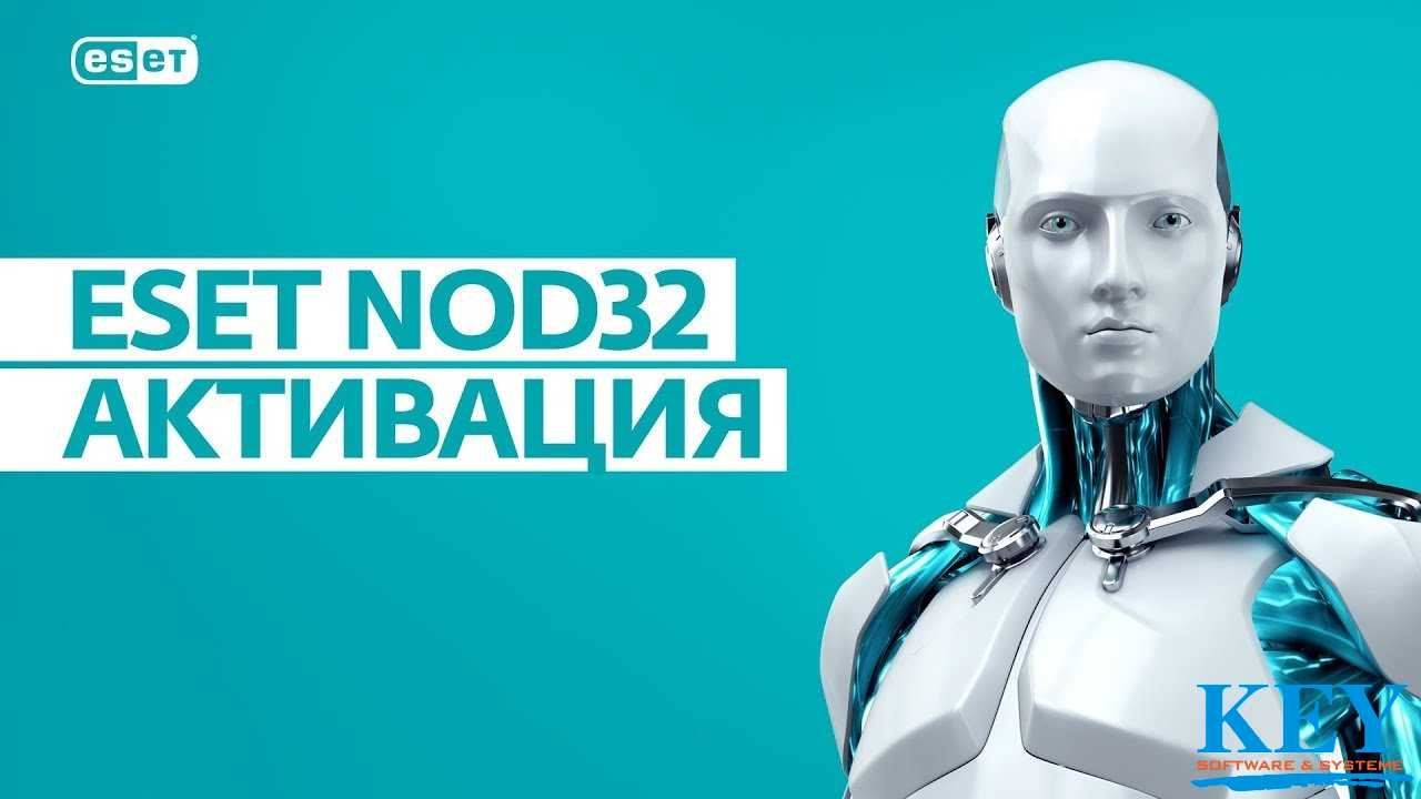 Ключи ESET NOD32 Internet Security бесплатно  03.05.2020