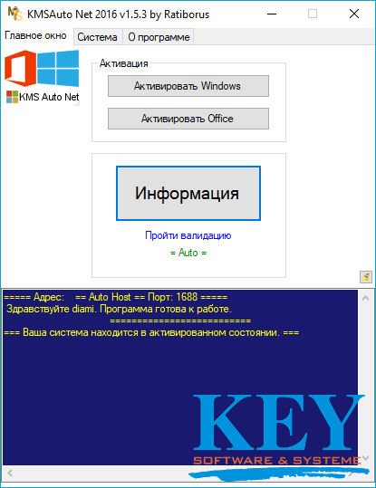 KMS Activator Office 2016 скачать